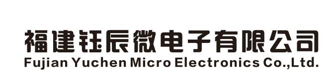 福建钰辰微电子有限公司-深圳物联网展会
