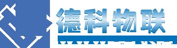 深圳市德科物联技术有限公司-深圳物联网展会