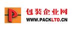 包装企业网