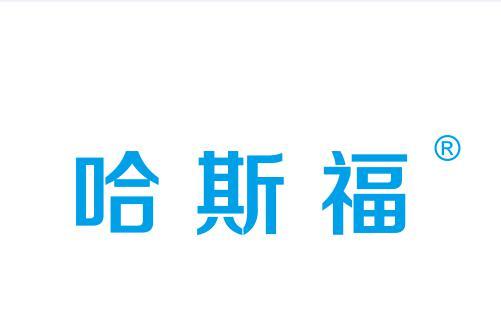 深圳市哈斯福科技有限公司-深圳物联网展会