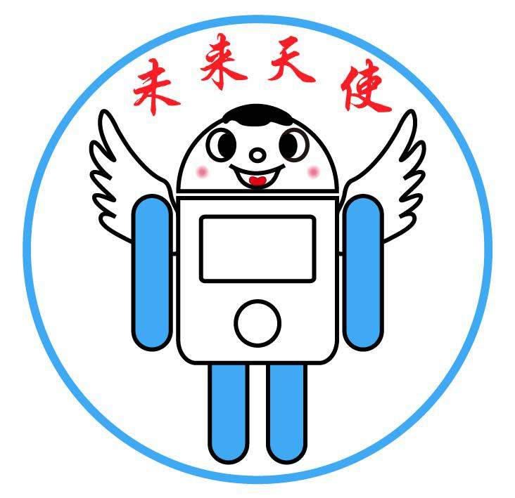 深圳市未来天使机器人有限公司-深圳物联网展会