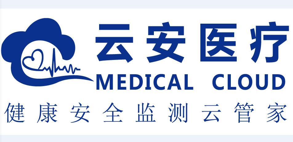 深圳云安智慧医疗科技有限公司-深圳物联网展会