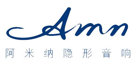 阿米纳音响(深圳)有限公司-深圳物联网展会