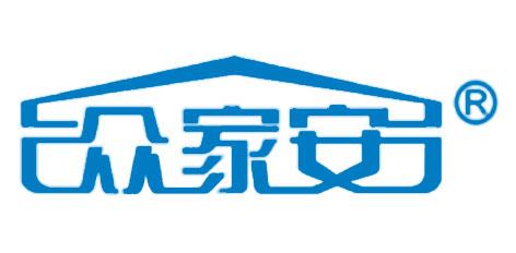 深圳市中通创安科技有限公司 展位a18 邀请您参加2017