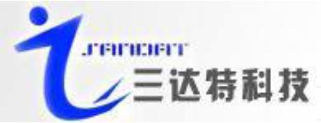 深圳市三达特科技有限公司-深圳物联网展会
