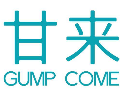 广州甘来信息科技有限公司-深圳物联网展会
