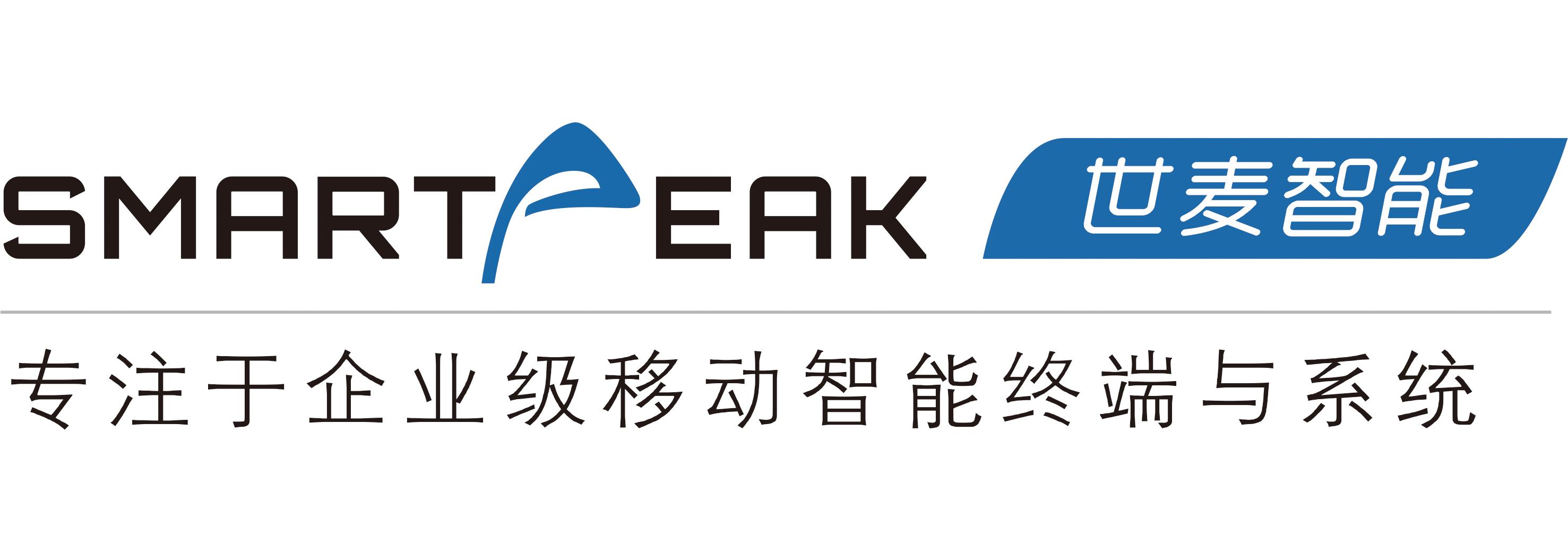 上海世麦智能科技有限公司-深圳物联网展会