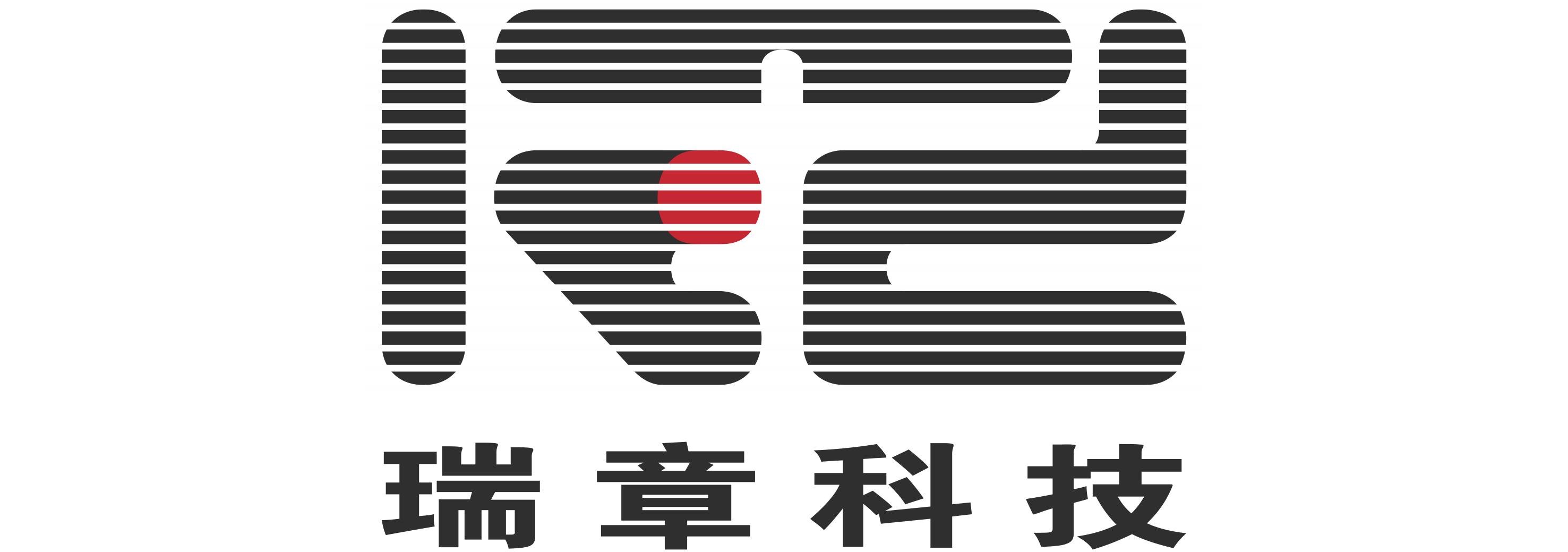 瑞章科技有限公司-深圳物联网展会