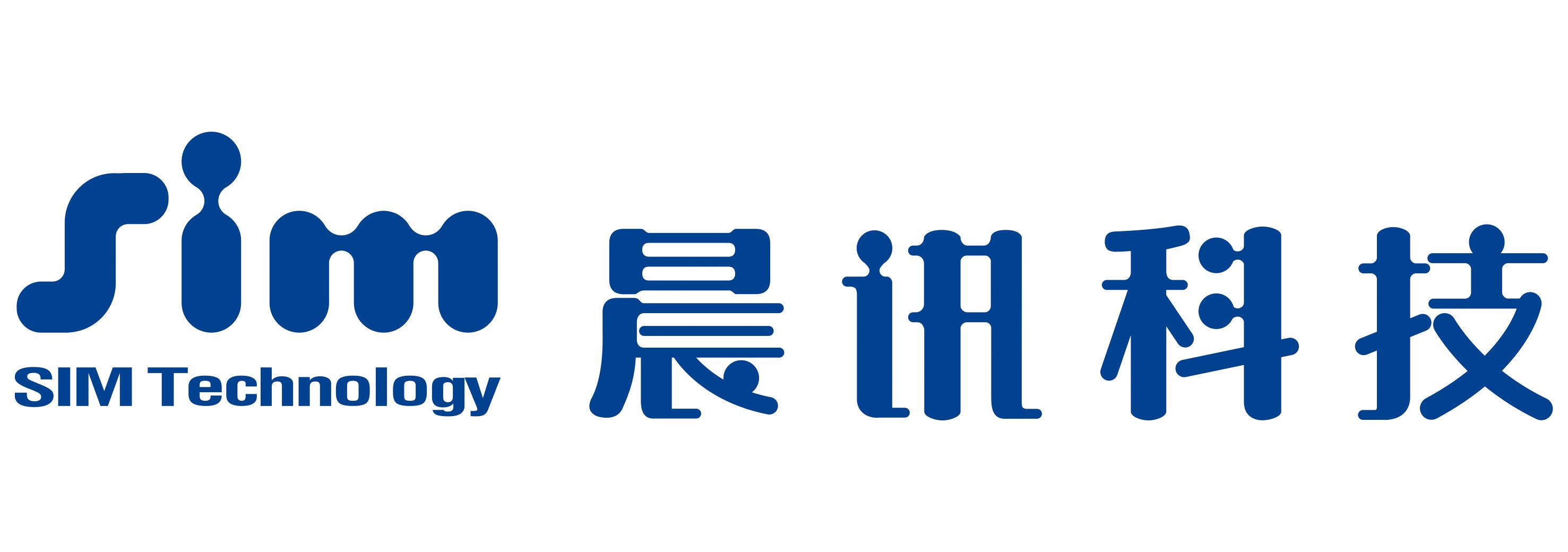 晨讯科技集团-深圳物联网展会