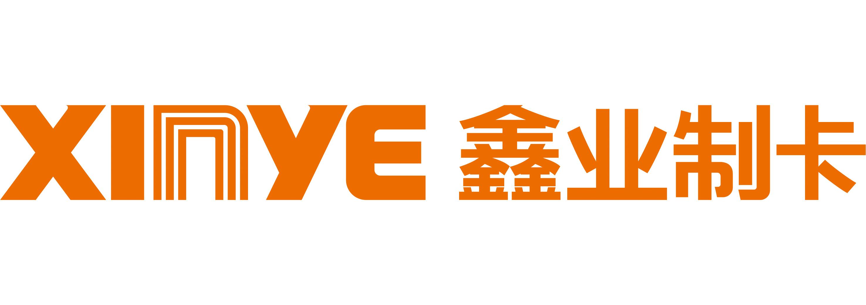 深圳市鑫业智能卡有限公司-深圳物联网展会