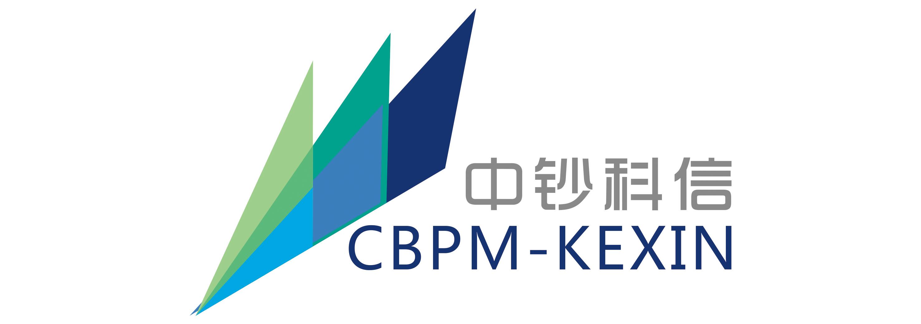 深圳市中钞科信金融科技有限公司-深圳物联网展会