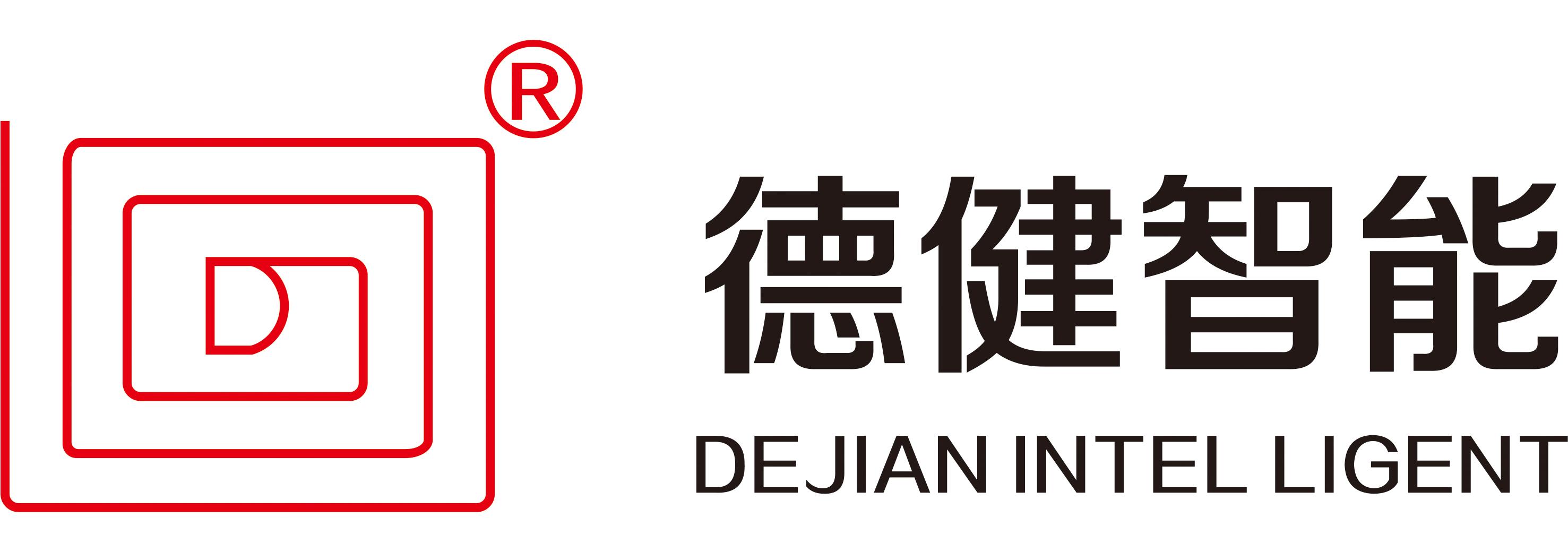 深圳市德健智能科技有限公司-深圳物联网展会