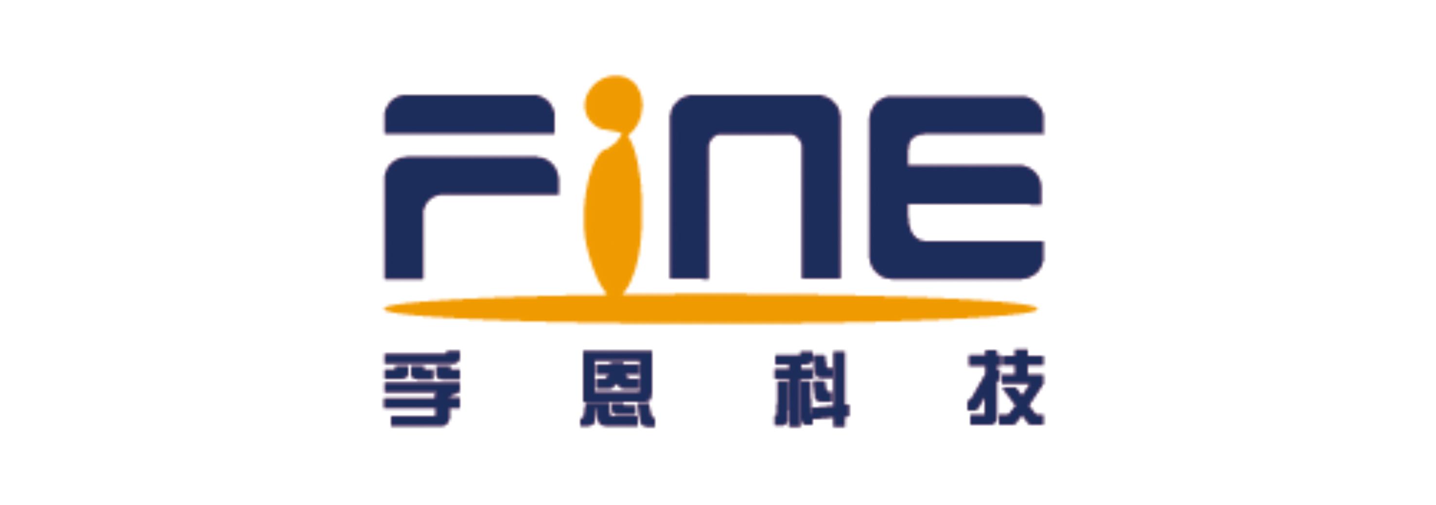 上海孚恩电子科技有限公司-深圳物联网展会