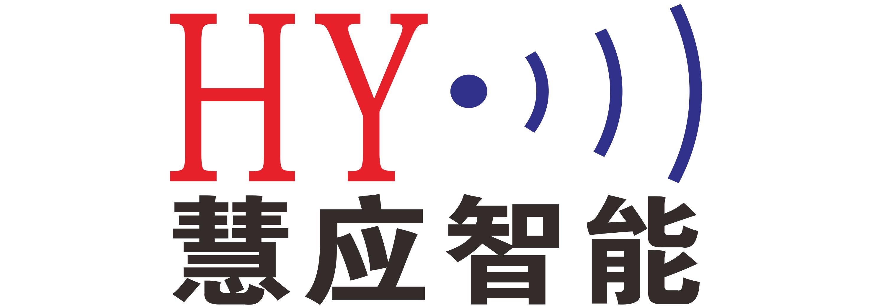 慧应智能科技(上海)有限公司-深圳物联网展会