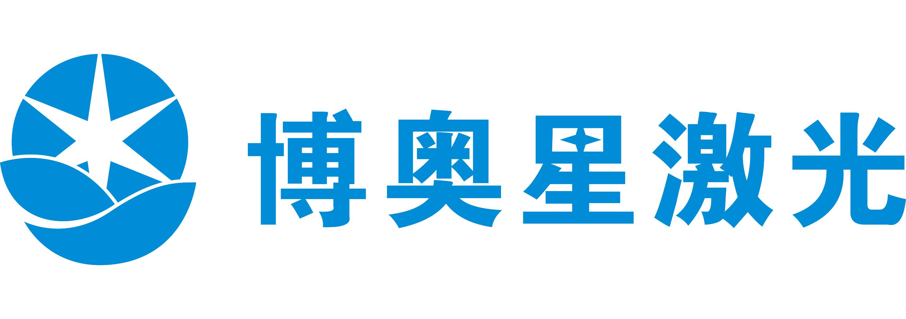 东莞市博奥星激光科技有限公司-深圳物联网展会