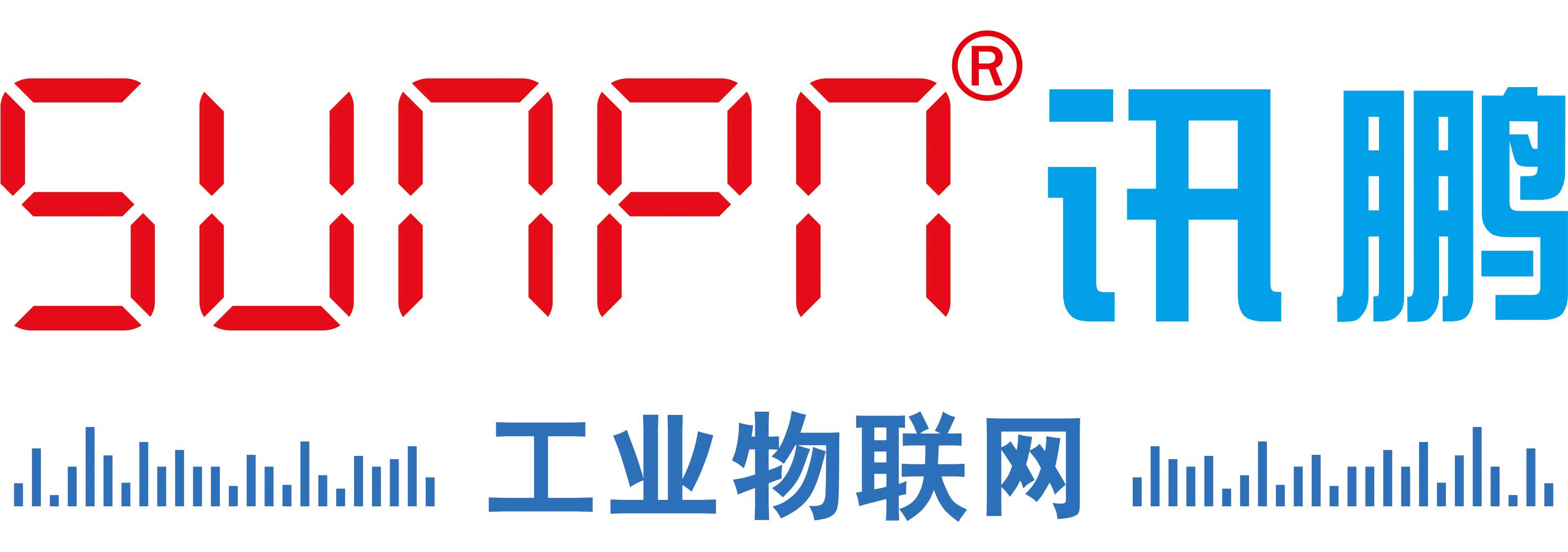 深圳市讯鹏科技有限公司-深圳物联网展会