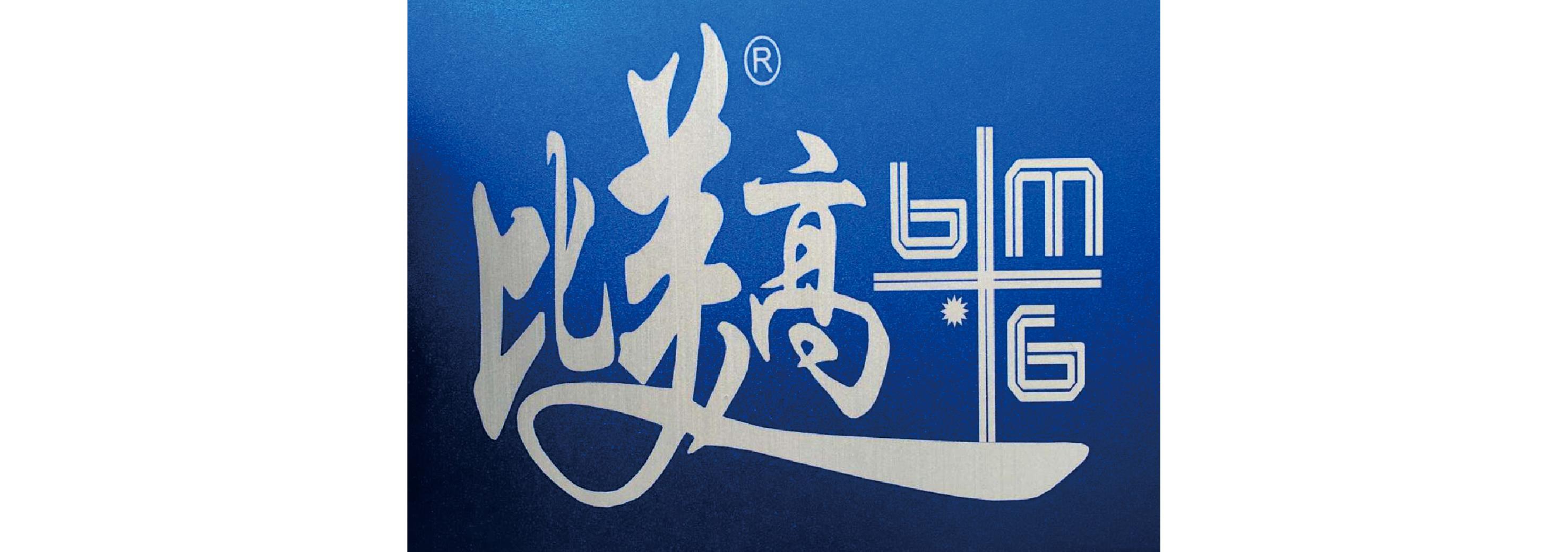 广州市比美高激光科技有限公司-深圳物联网展会