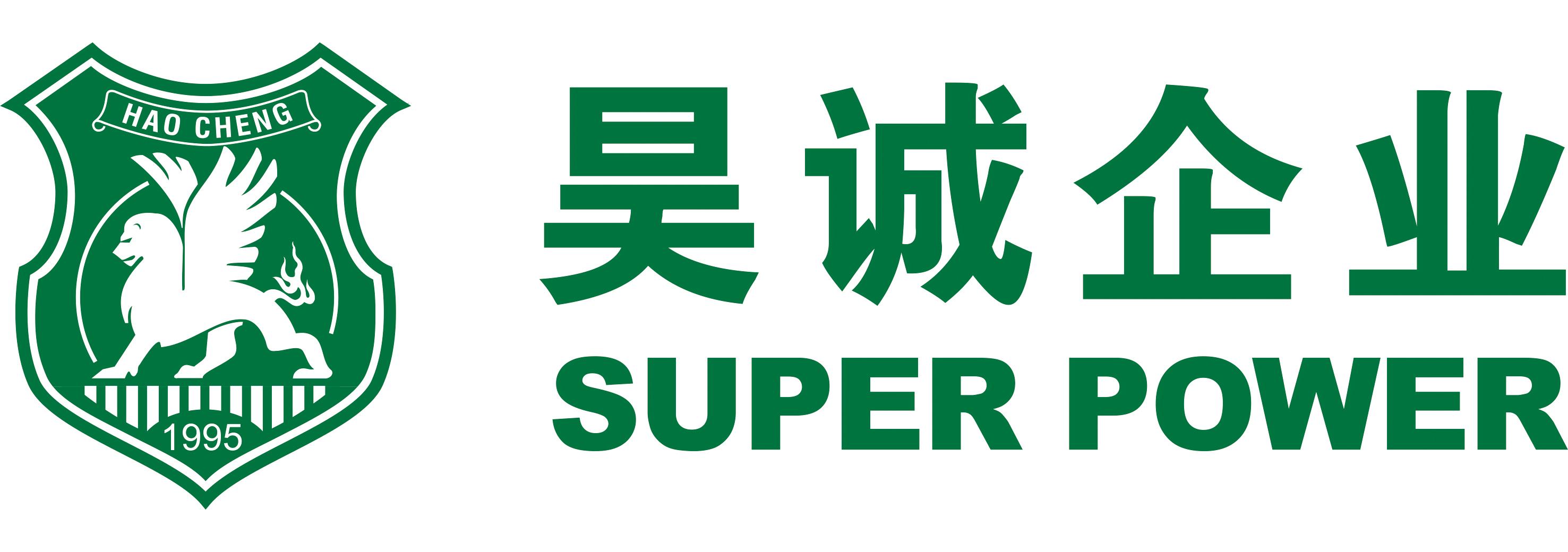武汉昊诚能源科技有限公司-深圳物联网展会