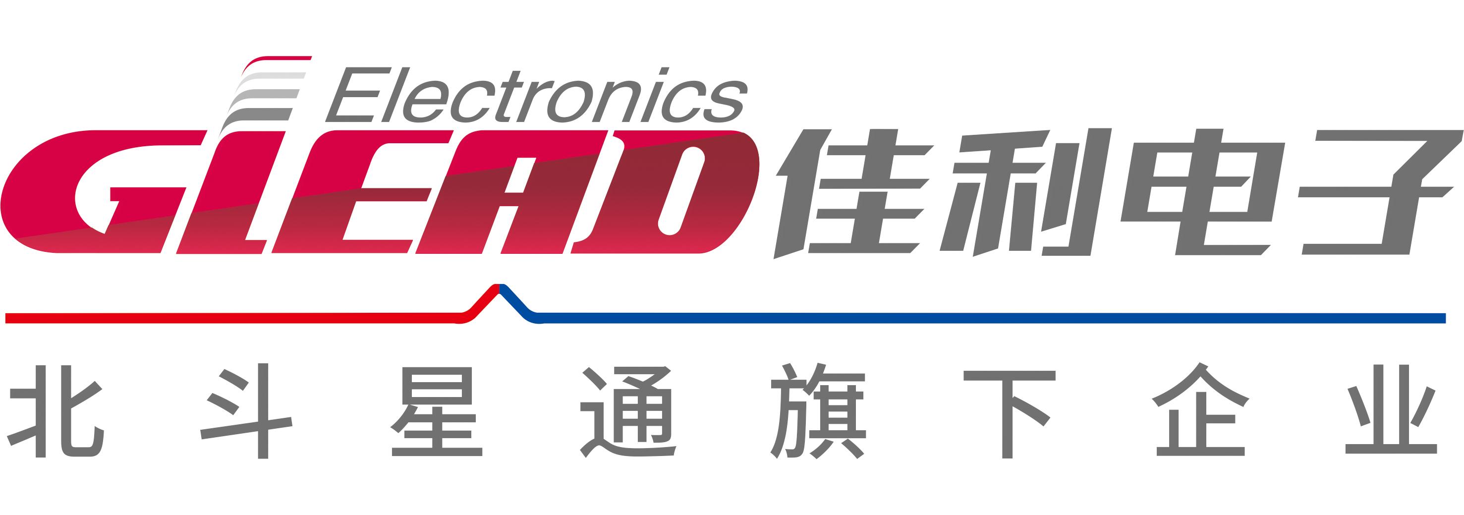 嘉兴佳利电子有限公司-深圳物联网展会