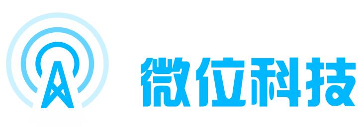 微位(深圳)网络科技有限公司-深圳物联网展会