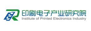 常州印刷电子产业研究院-深圳物联网展会