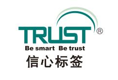 深圳市信心智能标签技术有限公司-深圳物联网展会