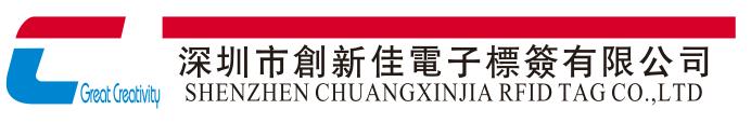 深圳市创新佳电子标签有限公司-深圳物联网展会