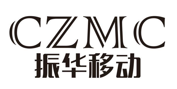 深圳市振华移动通信有限公司-深圳物联网展会