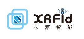深圳市芯源智能科技有限公司-深圳物联网展会