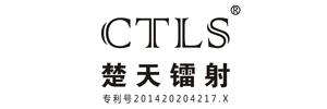楚天镭射事业部-深圳物联网展会