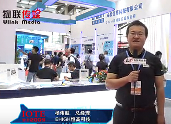 现场视频采访-恒高科技杨伟航