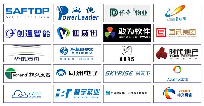 ISCE 2019深圳国际智慧城市博览会知名企业