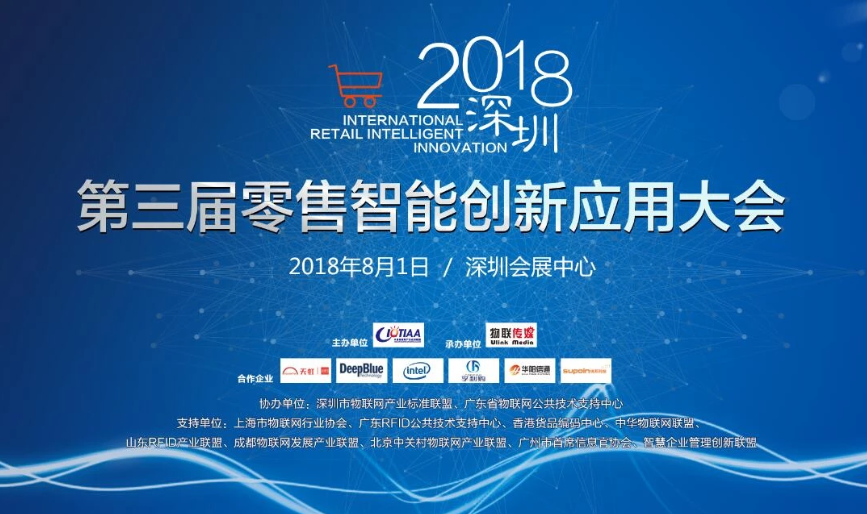 2018深圳零售智能创新应用大会(第三届) 邀请函