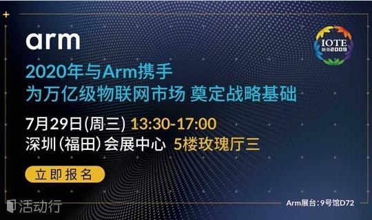 2020 < 与Arm携手为万亿级物联网市场奠定战略基础> 研讨会