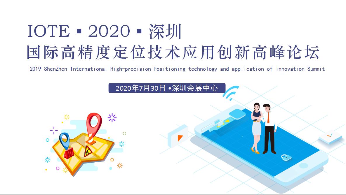 IOTE 2020 深圳 国际高精度定位技术应用创新高峰论坛