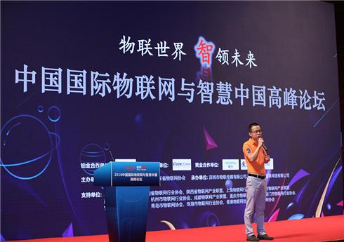 2018中国国际物联网与智慧中国高峰论坛