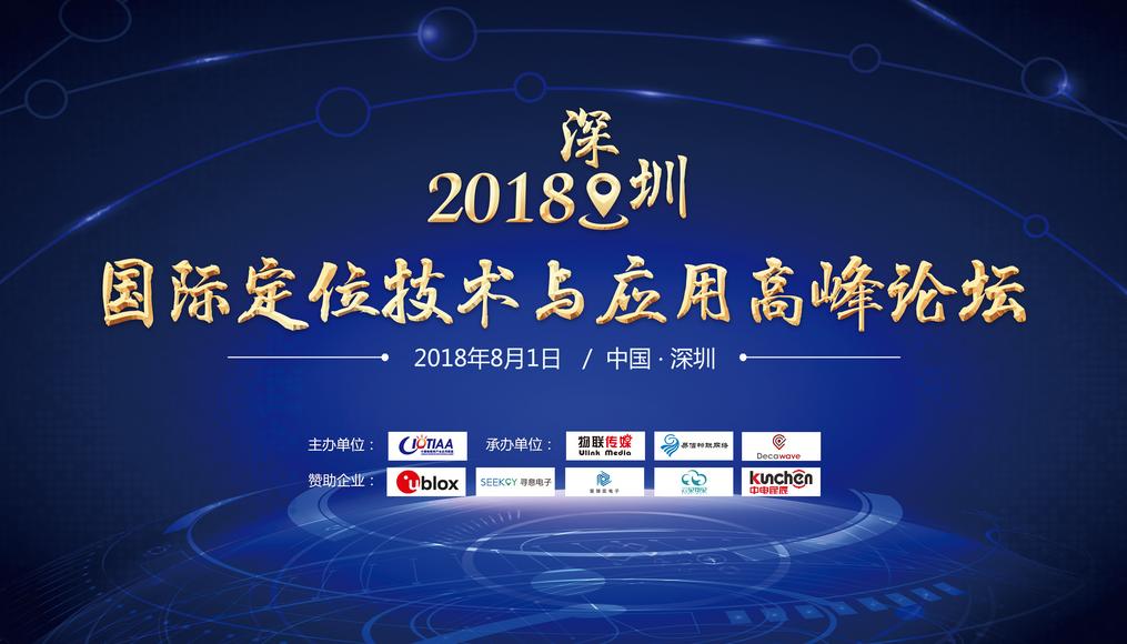 2018深圳国际定位技术与应用高峰论坛  邀请函