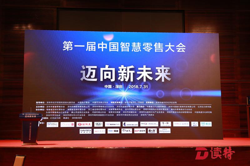 2018中国智慧零售大会(第一届)