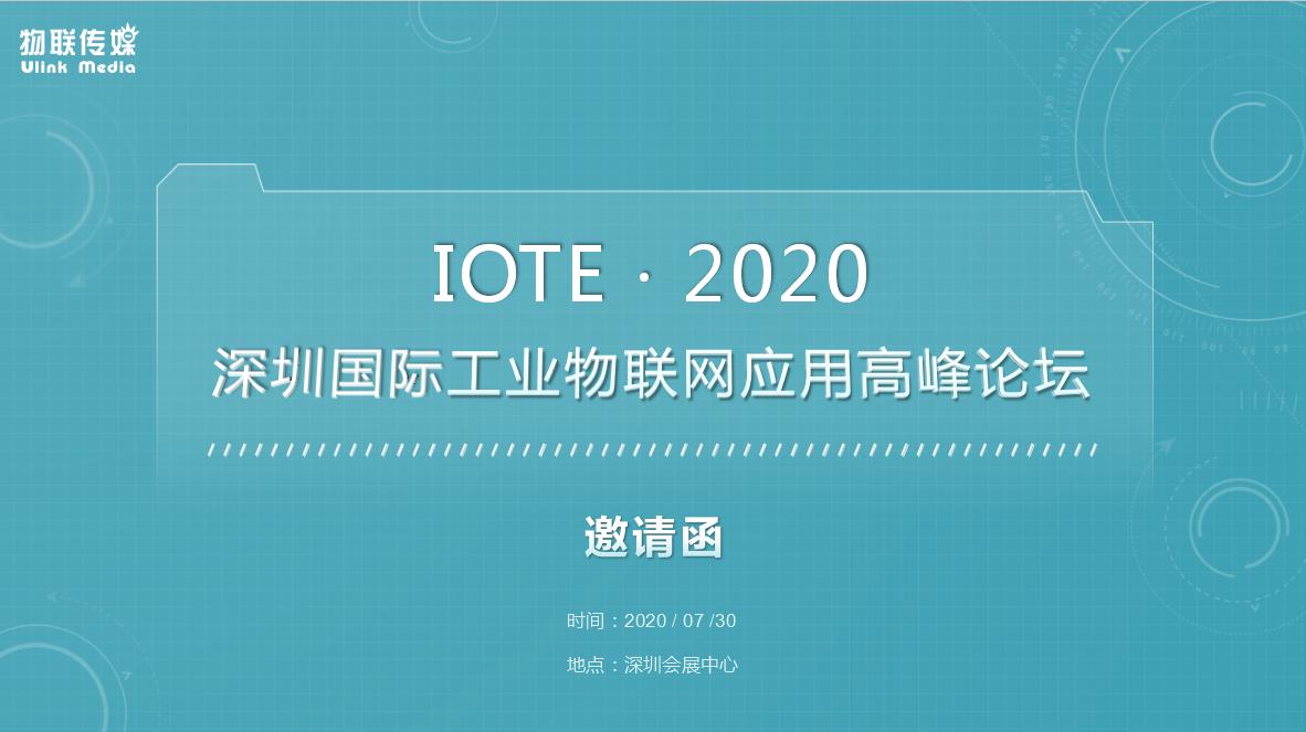 IOTE 2020 深圳国际工业物联网应用高峰论坛