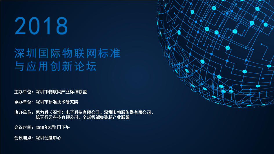 2018深圳国际物联网标准与应用创新论坛