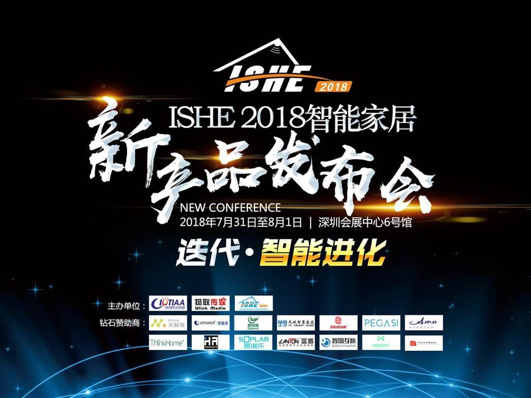 2018 ISHE新品发布会