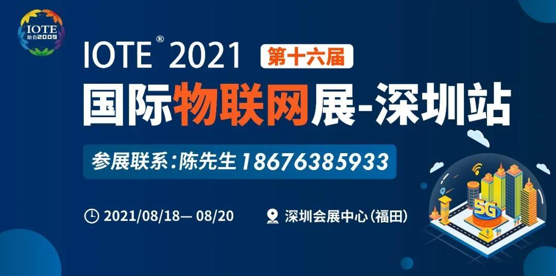 IOTE 2021 第十六届国际物联网展·深圳站