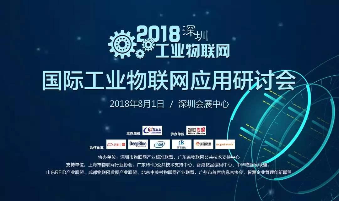 2018深圳国际工业物联网应用研讨会 邀请函