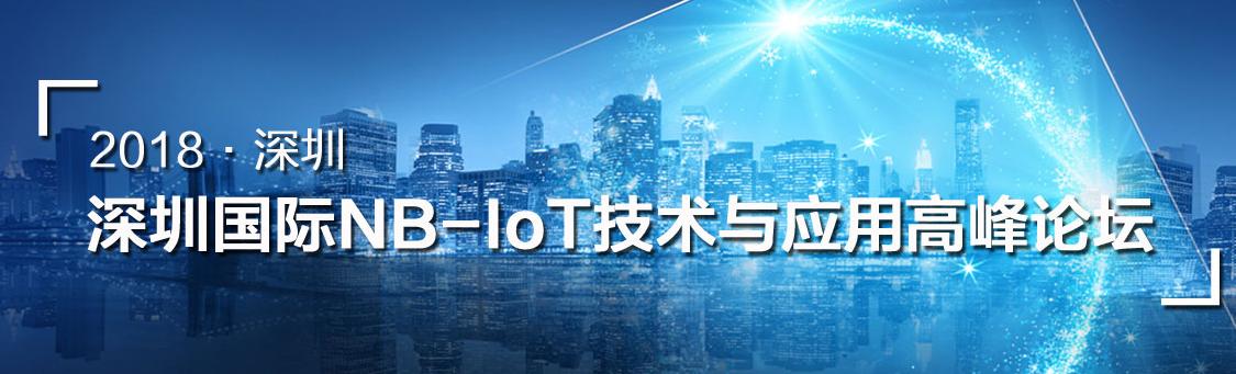 2018深圳国际NB-IoT技术与应用高峰论坛 邀请函
