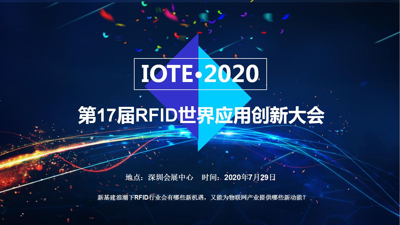 IOTE·2020第17届RFID世界应用创新大会
