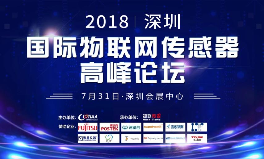 2018深圳国际物联网传感器高峰论坛 邀请函