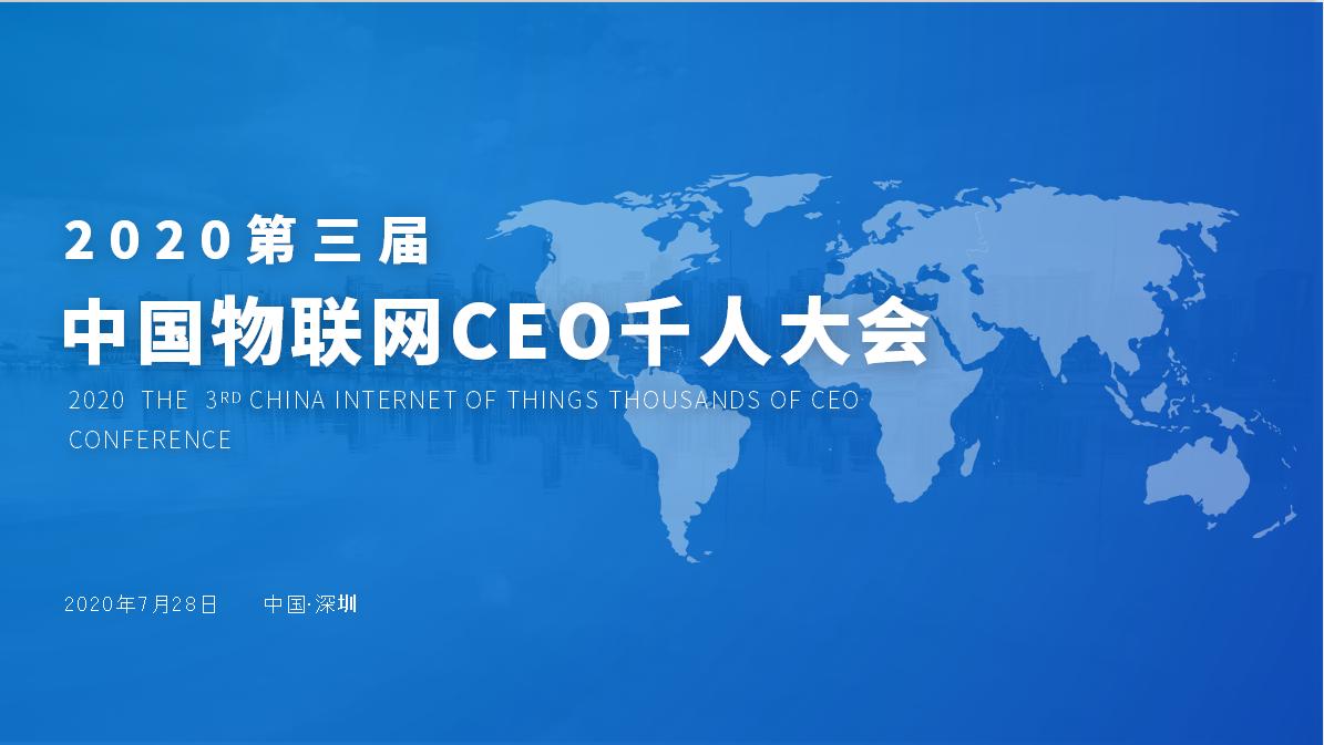 2020第三届中国物联网CEO千人大会