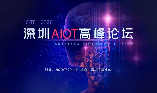 IOTE·2020深圳AIoT高峰论坛
