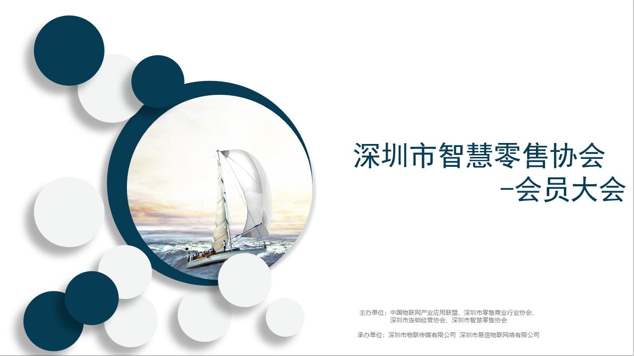 深圳市智慧零售协会-会员大会