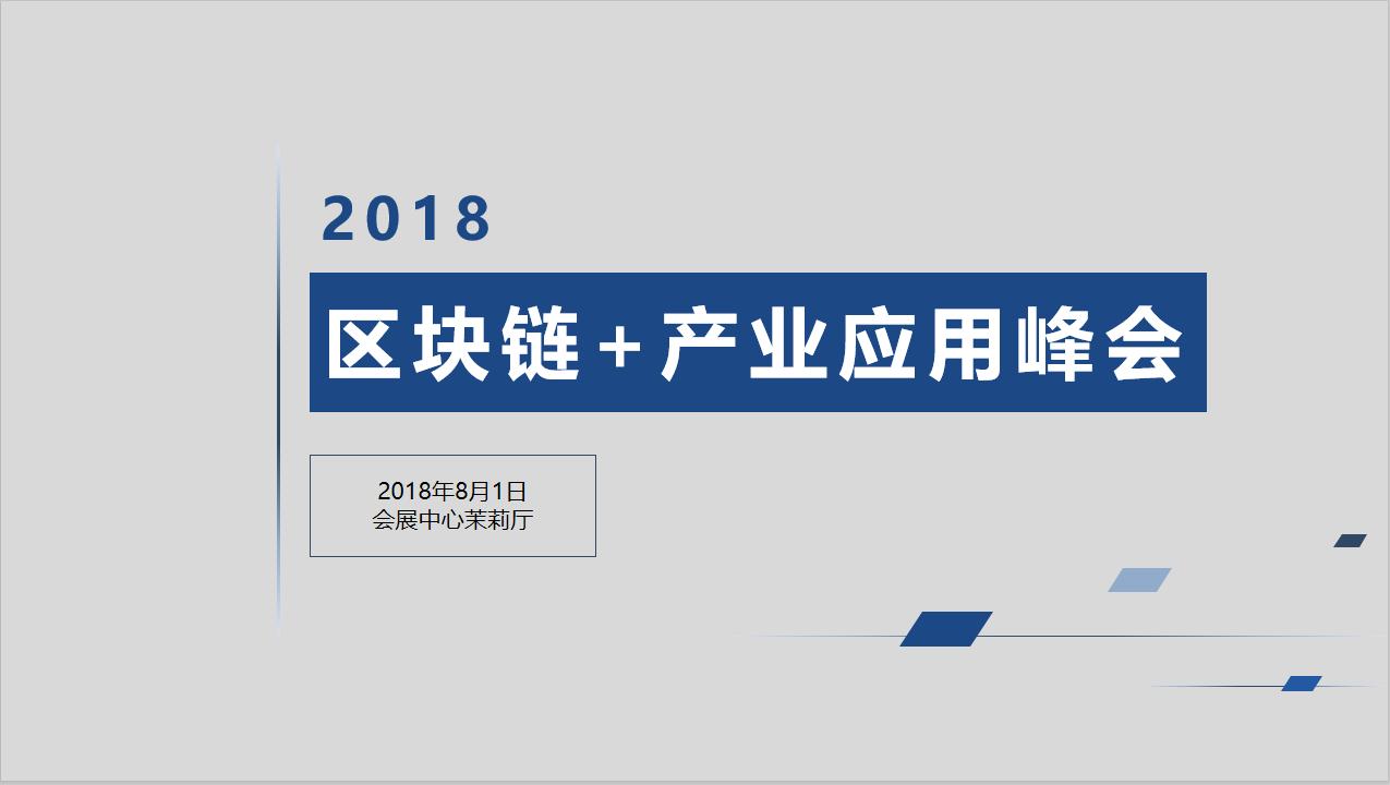 2018区块链+产业应用峰会